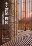 Minke, Gernot の検索結果に戻る, Japanische Übersetzung von Building with Earth