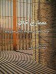 Minke, Gernot راهنمای کلی است (Iranische Ausgabe von Handbuch Lehmbau)