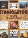 Minke, Gernot Глинобетон и его применение (Russische Übersetzung von Lehmbau Handbuch)